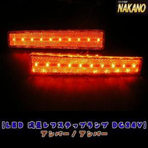 ◆条件付き送料無料◆LED ステップライト 24V 2ヶ入 ステップの反射板をLEDに交換して明るく(オレンジ/オレンジ)|truckshop-nakano