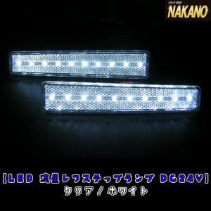◆条件付き送料無料◆LED ステップライト 24V 2ヶ入 ステップの反射板をLEDに交換して明るく(クリア/ホワイト)|truckshop-nakano
