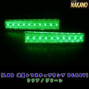 ◆条件付き送料無料◆LED ステップライト 24V 2ヶ入 ステップの反射板をLEDに交換して明るく(クリア/グリーン)|truckshop-nakano