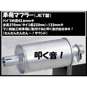 ◆条件付き送料無料◆音が聞ける 単発マフラー 単発君 マニ割り加工時に 叩き音 響き  truckshop-nakano