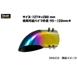 ステンレスマフラーカッターチタン調 曲げ 95〜120mmΦ truckshop-nakano