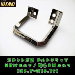 ◆条件付き送料無料◆チルトグリップ NEWエルフ・超低PMエルフ 07エルフローキャブ用 キャビンの昇降用取っ手 鏡面#600 SUS304 truckshop-nakano