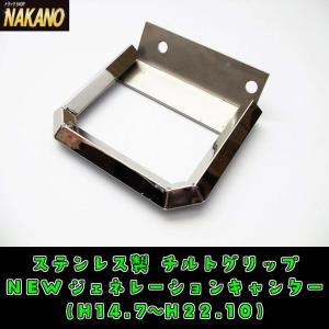 ◆条件付き送料無料◆ステンレス製チルトグリップ(NEWジェネレーションキャンター用)  持手 キャビンの昇降用取っ手 鏡面#600 SUS304 truckshop-nakano