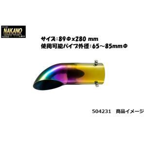 ステンレス マフラーカッター チタン調 曲げ 65〜85mmΦ truckshop-nakano