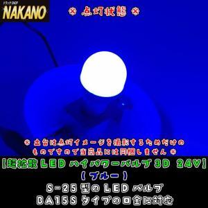 ◆条件付き送料無料◆超拡散 LC-04 S-25型 LEDバルブ 24V BA15Sタイプ シングル球 80度以上の超拡散LEDバルブなどに最適 トラック用車幅灯バルブ|truckshop-nakano