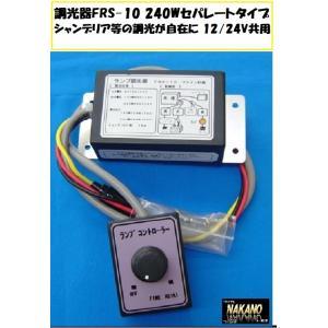 調光器 FRS-10 240W 12/24共用 セパレートタイプ|truckshop-nakano