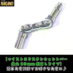 【キャッシュレス5%還元】トラック用 ツイストエクステンションレバー 最大50mm横出しタイプ 角度調節 ハンドルなどにシフトノブが干渉する場合に |truckshop-nakano