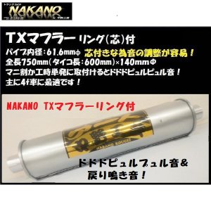 大人気 NAKANOオリジナル TXマフラー リング付き(芯付き)  マニ割り加工時に 鳴き 響き 戻り 重低音 truckshop-nakano