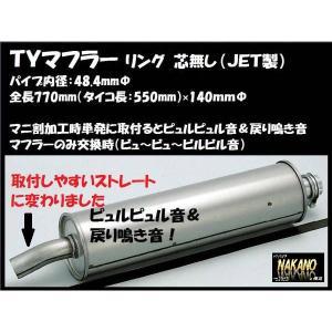 ◆条件付き送料無料◆TYマフラー リング無し マニ割り加工時に 鳴き 響き 中高音 truckshop-nakano