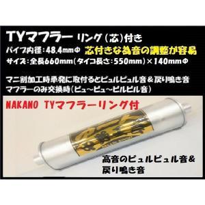 ◆条件付き送料無料◆NAKANO TYマフラー リング付き(芯付き) マニ割り加工時に 鳴き 響き 中高音 truckshop-nakano
