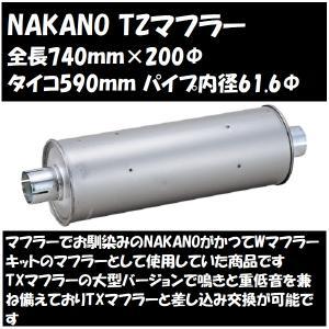 数量限定!NAKANO TZマフラー 芯付き 大型車 V8エンジンに最適 重低音とTXの鳴きを兼ね備えたサウンド|truckshop-nakano
