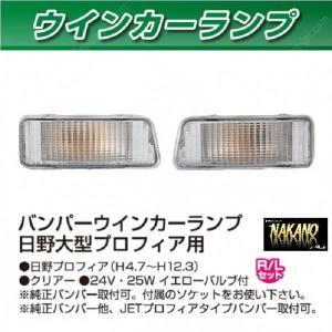 ◆条件付き送料無料◆ウィンカーランプ  クリア R/Lセット プロフィアタイプバンパー用 純正バンパーもOK|truckshop-nakano