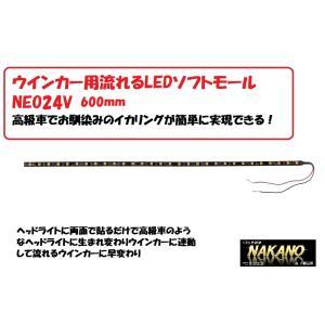 ◆条件付き送料無料◆トラック用 イカリング ウィンカー用LEDソフトモールNEO 24V オレンジ  600mm 流れるLEDウインカー truckshop-nakano