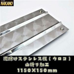 【キャッシュレス5%還元】ウロコ 泥よけステンレス 1150×150mm 3分割の補修品として |truckshop-nakano