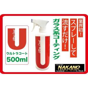 ◆条件付き送料無料◆何だこれは 驚きの撥水効果 ウルトラコート500ml ガラスコーティング剤|truckshop-nakano