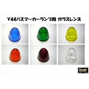 ◆条件付き送料無料◆バスマーカーガラスレンズ Y44バスマーカーランプ用 色あせしにくくレトロなガラスレンズ|truckshop-nakano