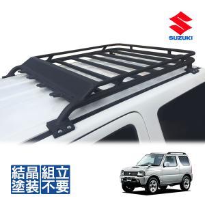 ■適合車種 スズキ ジムニー JB23W型 ルーフレール付き車用  ■商品説明 ジムニー JB23W...