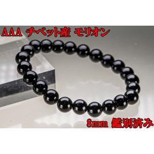 天空の秘境 チベット産 AAA モリオン 8mm ブレスレッ...