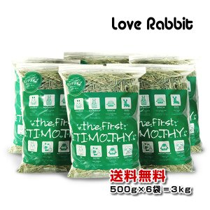 【送料無料】 チモシー1番刈り 3kg (500g×6袋)