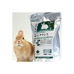 イースター バニーセレクション メンテナンス 1.5kg ペレット うさぎ ペット 餌