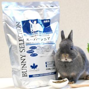 イースター バニーセレクション スーパーシニア 1.3kg ペレット うさぎ 餌 ペット