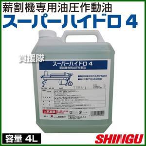 薪割り機専用油圧作動油 スーパーハイドロ4 シングウ|truetools