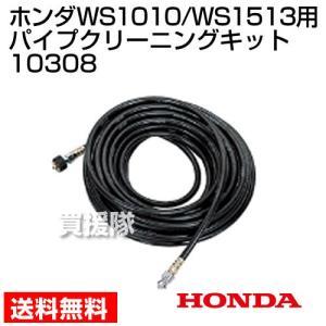 ホンダ 高圧洗浄機 WS1010/WS1513用 パイプクリーニングキット 10308|truetools