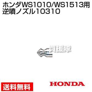 ホンダ 高圧洗浄機 WS1010/WS1513用 逆噴ノズル 10310|truetools