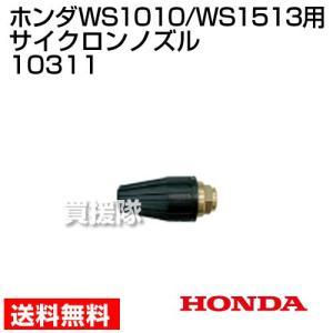 ホンダ 高圧洗浄機 WS1010/WS1513用 サイクロンノズル 10311|truetools