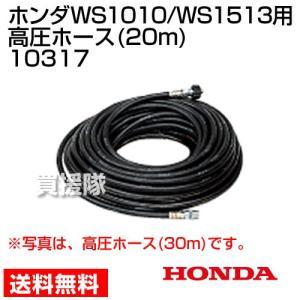 ホンダ 高圧洗浄機 WS1010/WS1513用 高圧ホース 20m 10317|truetools