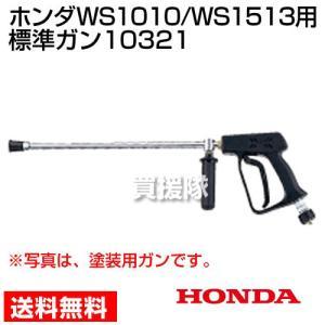 ホンダ 高圧洗浄機 WS1513用 標準ガン 10321|truetools