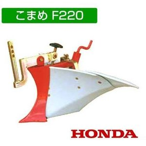 F220用シャトル培土器H 尾輪付|truetools