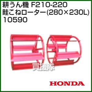F210-220畦こねローター 280×230L 10590|truetools