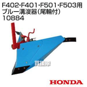 ホンダ F402・F502用ブルー溝浚器 尾輪付 10884 truetools