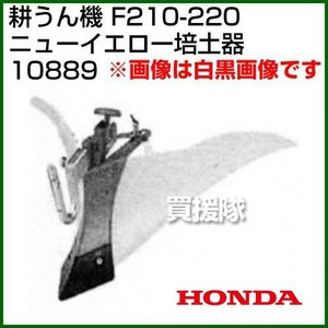 F210-220ニューイエロー培土器 宮丸 10889|truetools
