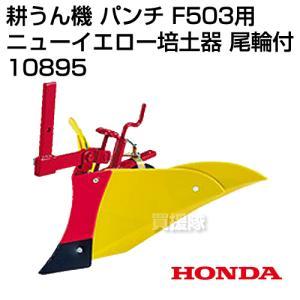 F402・F401・F501用ニューイエロー培土器 尾輪付|truetools