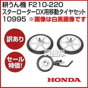 訳あり品 ホンダ F210-220 スターローターDX用移動タイヤセット 10995 宮丸|truetools