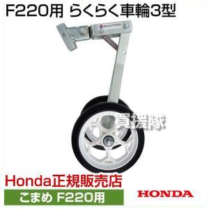 耕運機 タイヤ F220用 らくらく車輪3型|truetools
