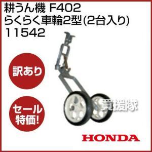 訳あり ホンダ F402 らくらく車輪2型(2台入り) 11542|truetools