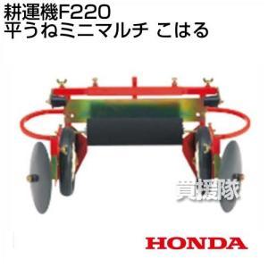 耕運機 ホンダ F220用平うねミニマルチこはる 11555|truetools