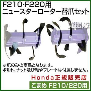 F210・F220用 ニュースターローター替爪セット|truetools