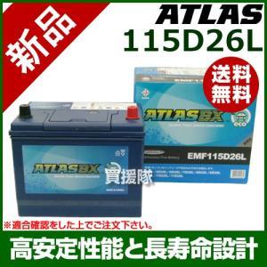 アトラス 充電制御車用 バッテリー ATLASBX EMF 115D26L 密閉式|truetools
