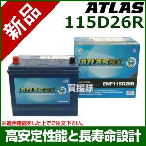 アトラス 充電制御車用 バッテリー ATLASBX EMF 115D26R 密閉式|truetools
