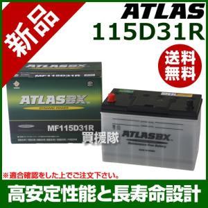 アトラス バッテリー ATLAS 115D31R-AT|truetools