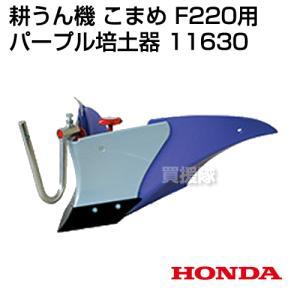 F220用 パープル培土器 宮丸 11630|truetools