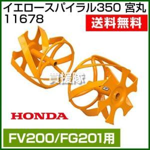 FV200・FG201用 イエロースパイラル350 宮丸|truetools