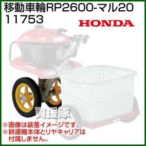 ホンダ 移動車輪RP2600-マル20 F220 こまめ用 11753 F220用|truetools