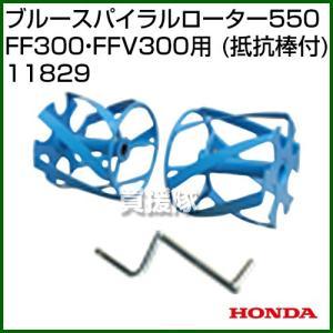 ホンダ ブルースパイラルローター 550 FF300・FFV300用 抵抗棒付 11829 truetools
