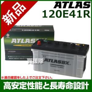 アトラス バッテリー ATLAS 120E41R-AT|truetools