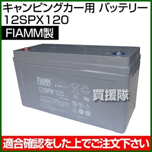 FIAMM キャンピングカー用 バッテリー 12SPX120 truetools